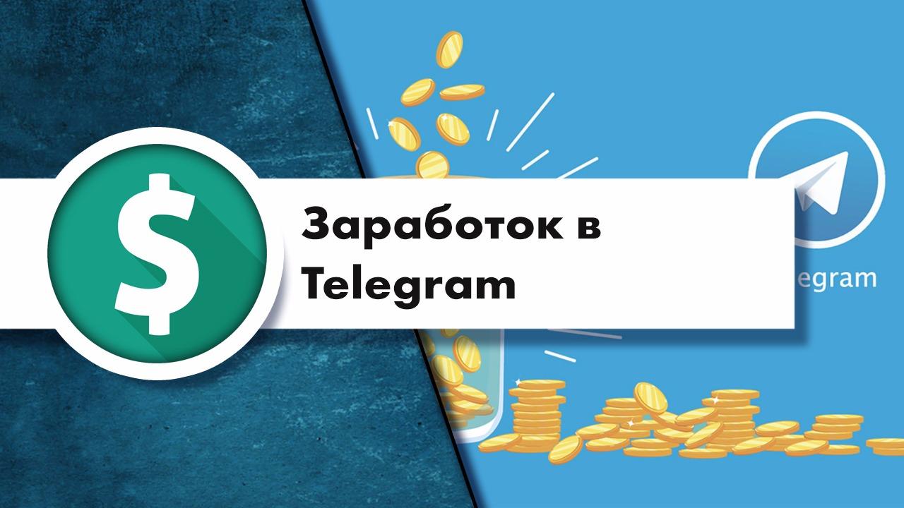 деньги В Telegram