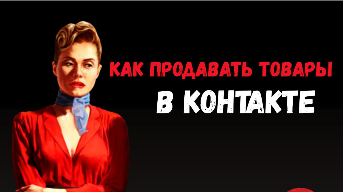 продавать товары ВКонтакте