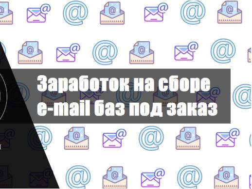 Заработок на сборе баз адресов для e-mail рассылок