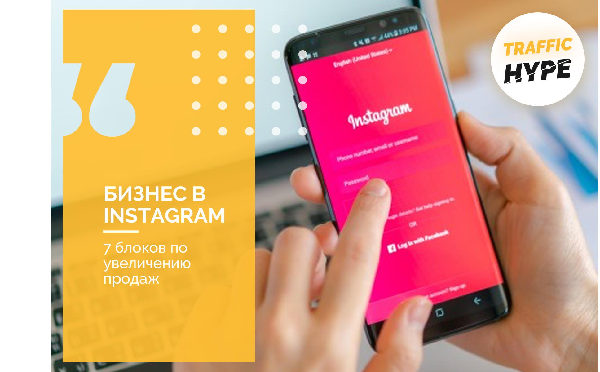 Бизнес через Instagram