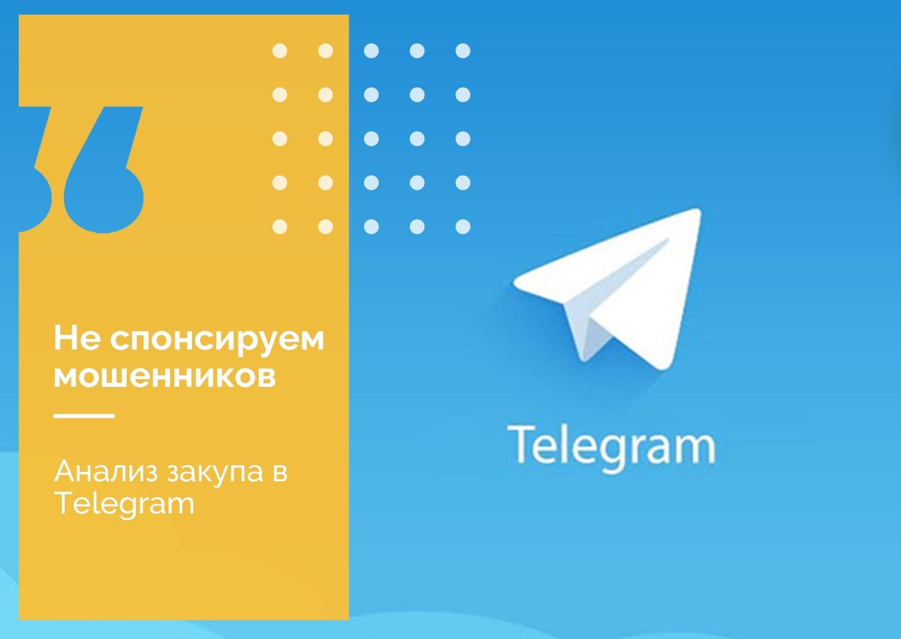 рекламы в Телеграм