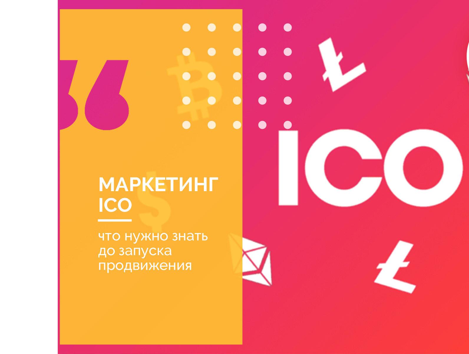 Маркетинг ICO