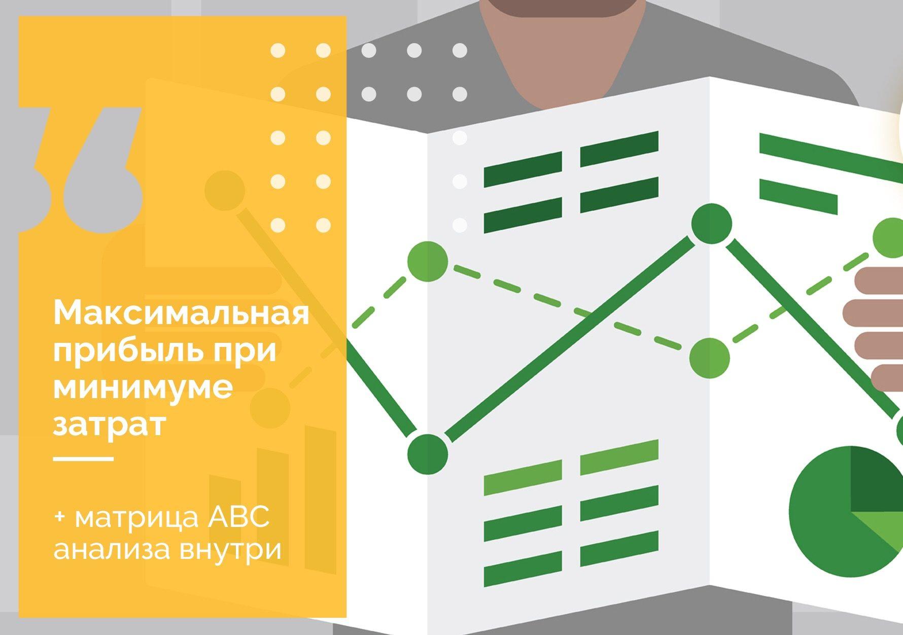 ABC-анализ