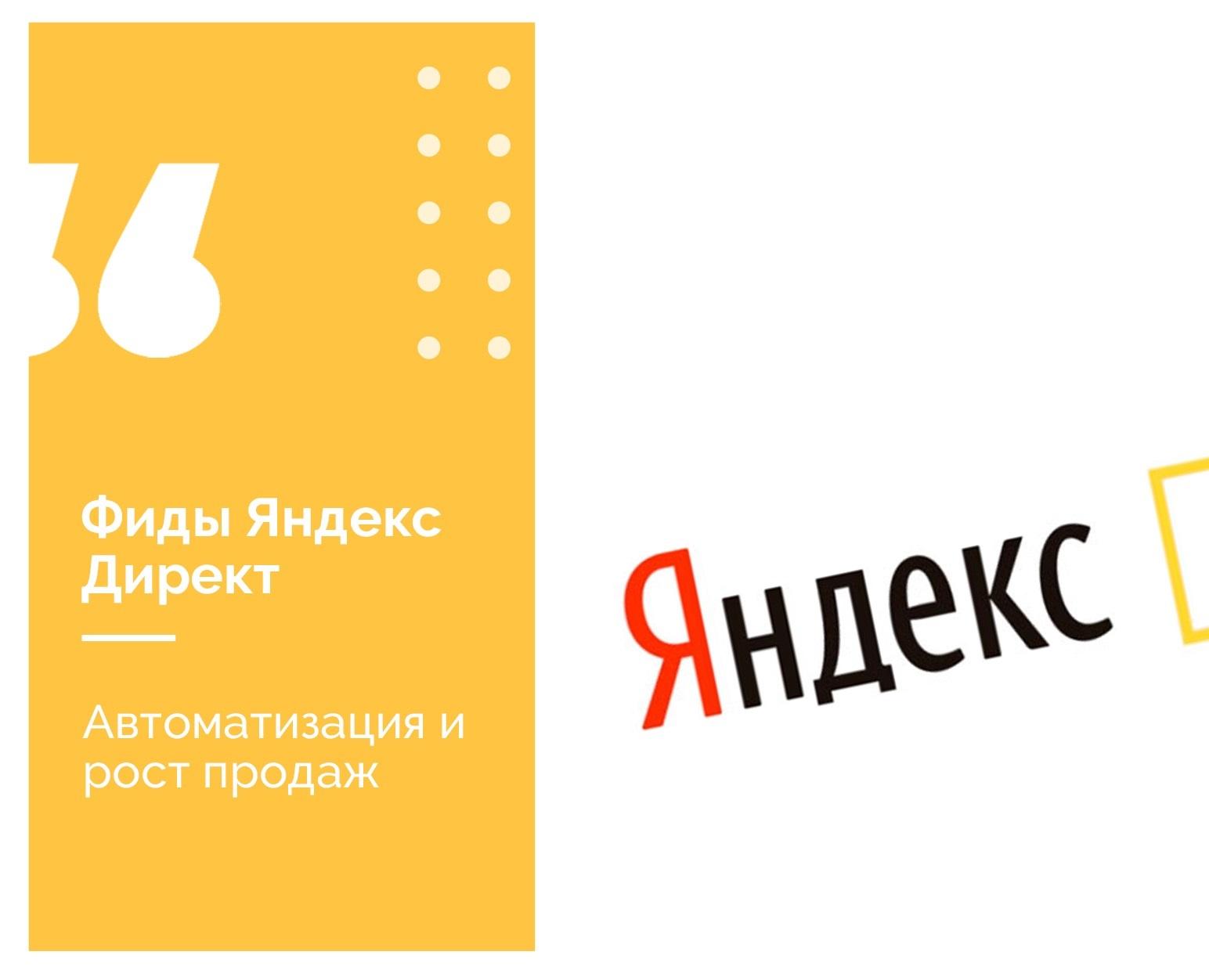 Фиды в Яндекс