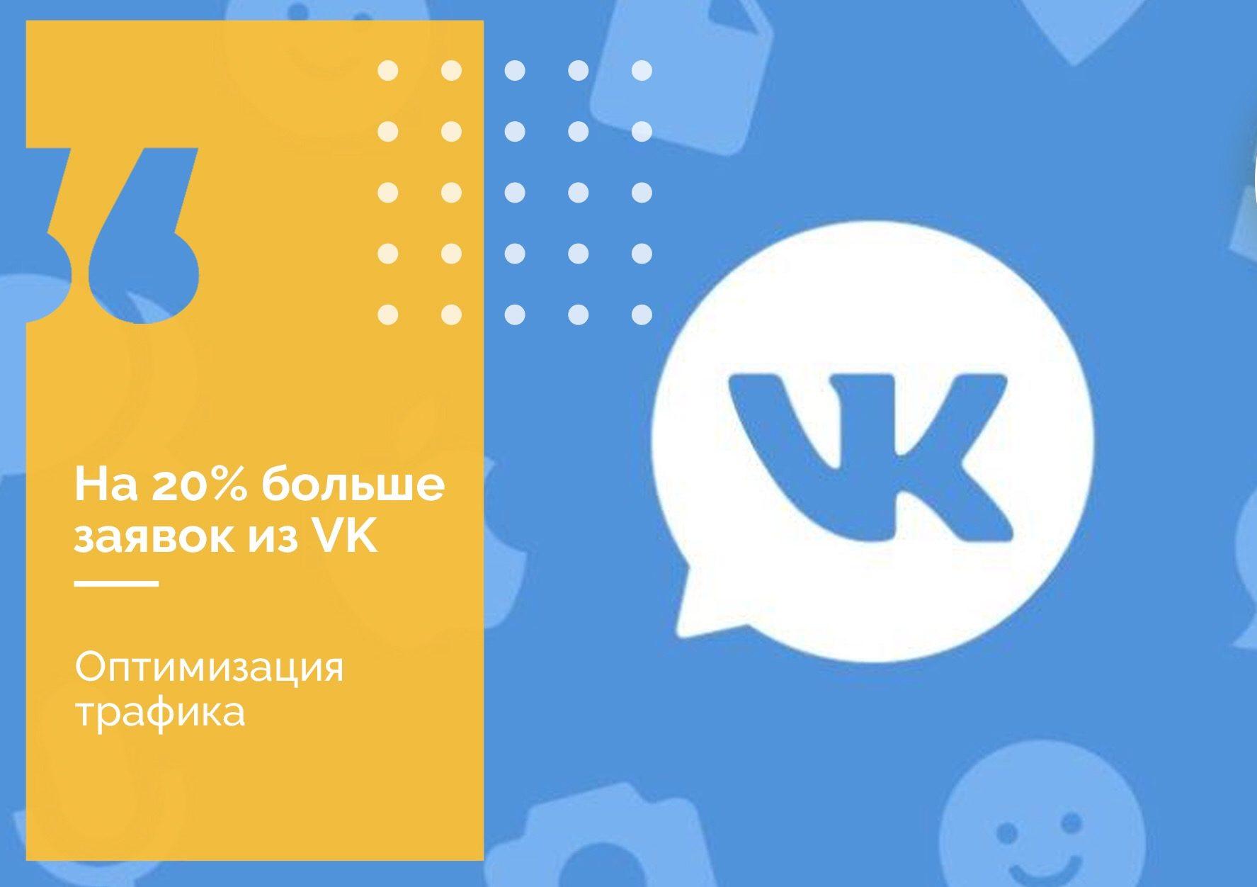 Оптимизация VK