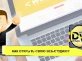 открыть веб-студию