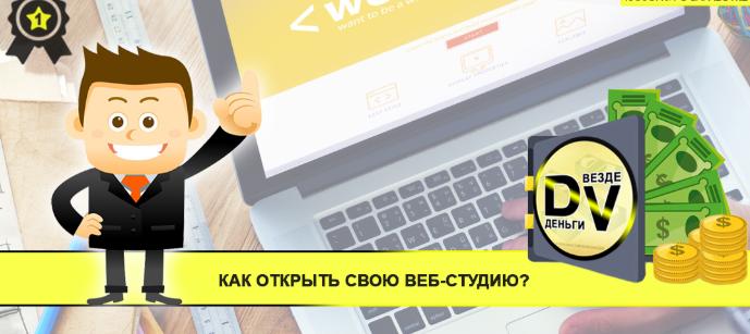 Как открыть свою веб-студию?