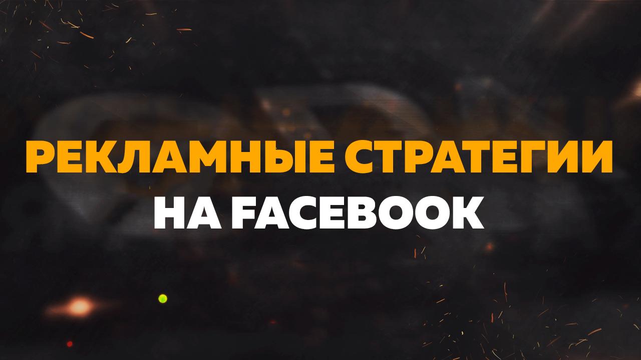 стратегиями на Facebook