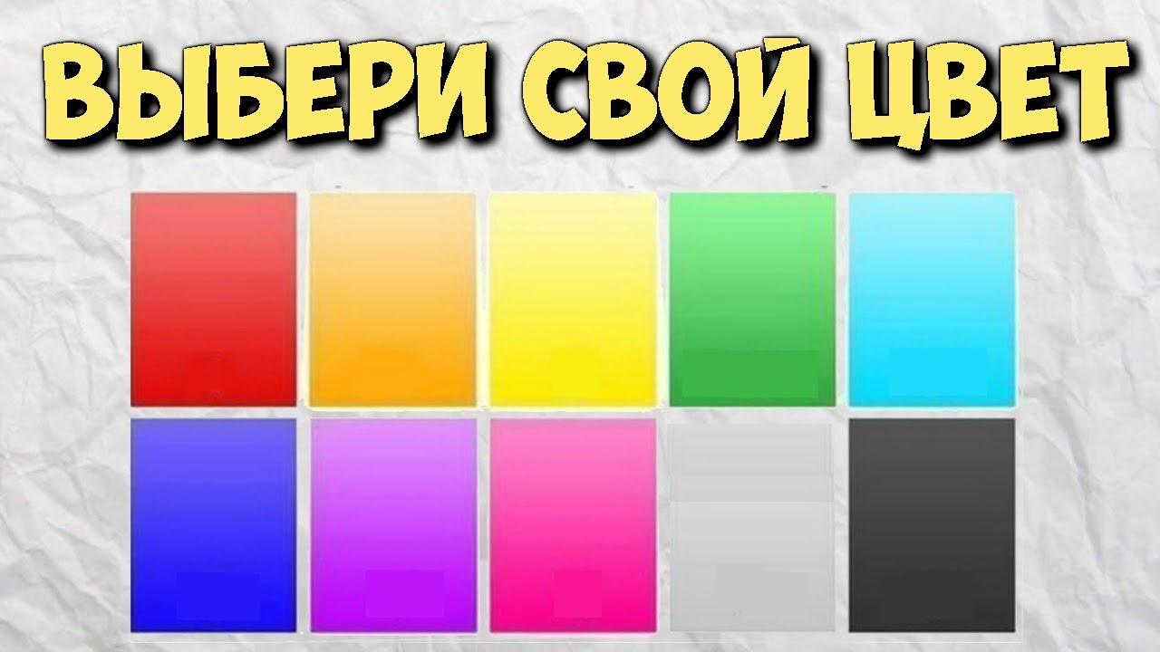 психологию цвета