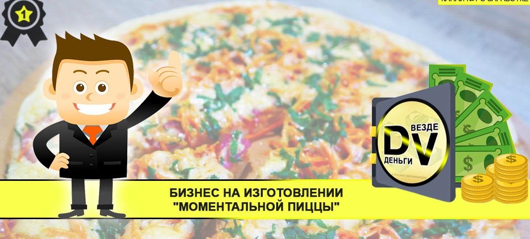 Бизнес на изготовлении пиццы